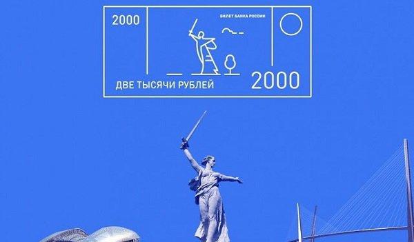 Волгоград теряет популярность врейтинге повыбору новых банкнот