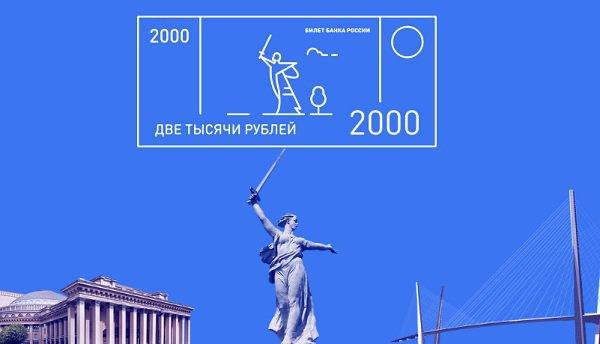ВВолгограде состоится флешмоб вподдержку заголосование символов нановых купюрах