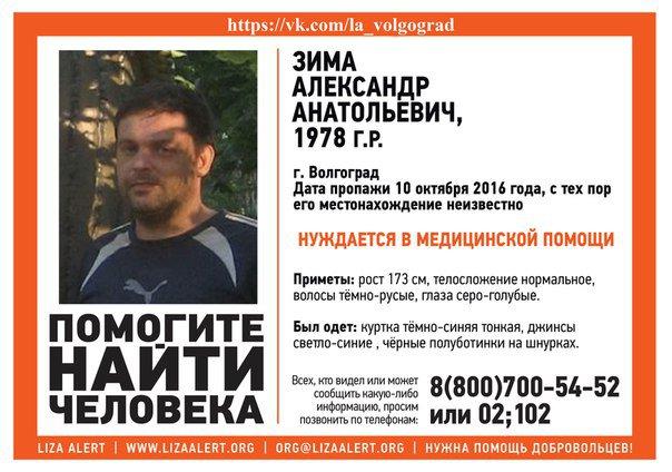 В Волгограде неделю разыскивают Зиму