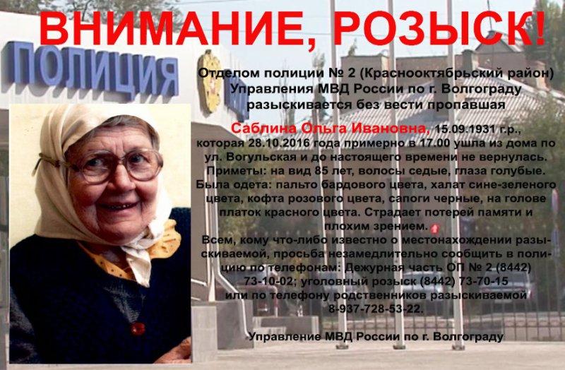 Волгоградцев просят посодействовать впоиске пропавшей 85-летней женщины стату
