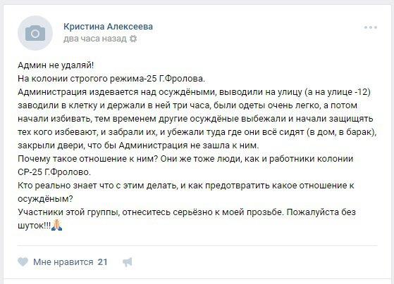 УФСИН опровергло информацию обунте заключенных вколонии под Волгоградом