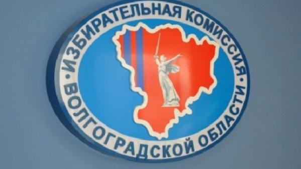ВВолгоградской области утверждены кандидатуры 7 членов избиркома