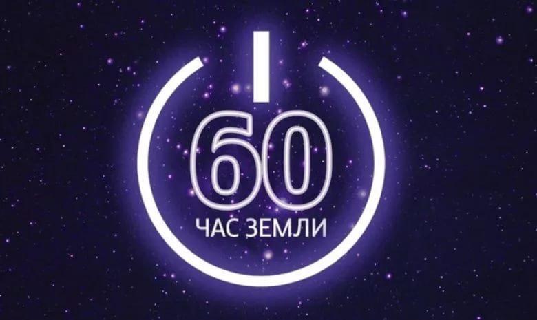 Волгоградцы присоединятся кэкологической акции «Час Земли»