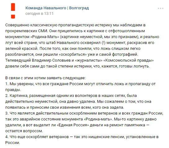 Противники Навального попытались схватить его увхода вштаб вВолгограде