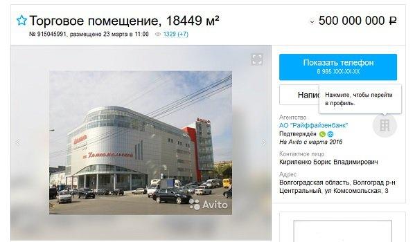 За500 млн. насайте объявлений реализуют «Диамант наКомсомольской»