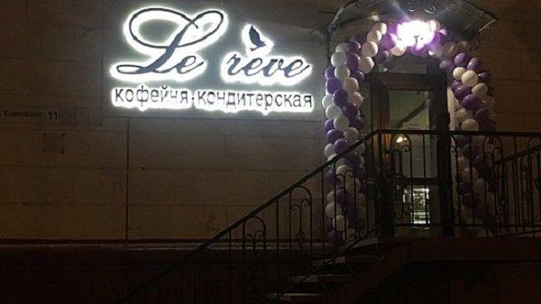 ВВолгограде кофейню «Lereve» закрыли из-за отсутствия вентиляции