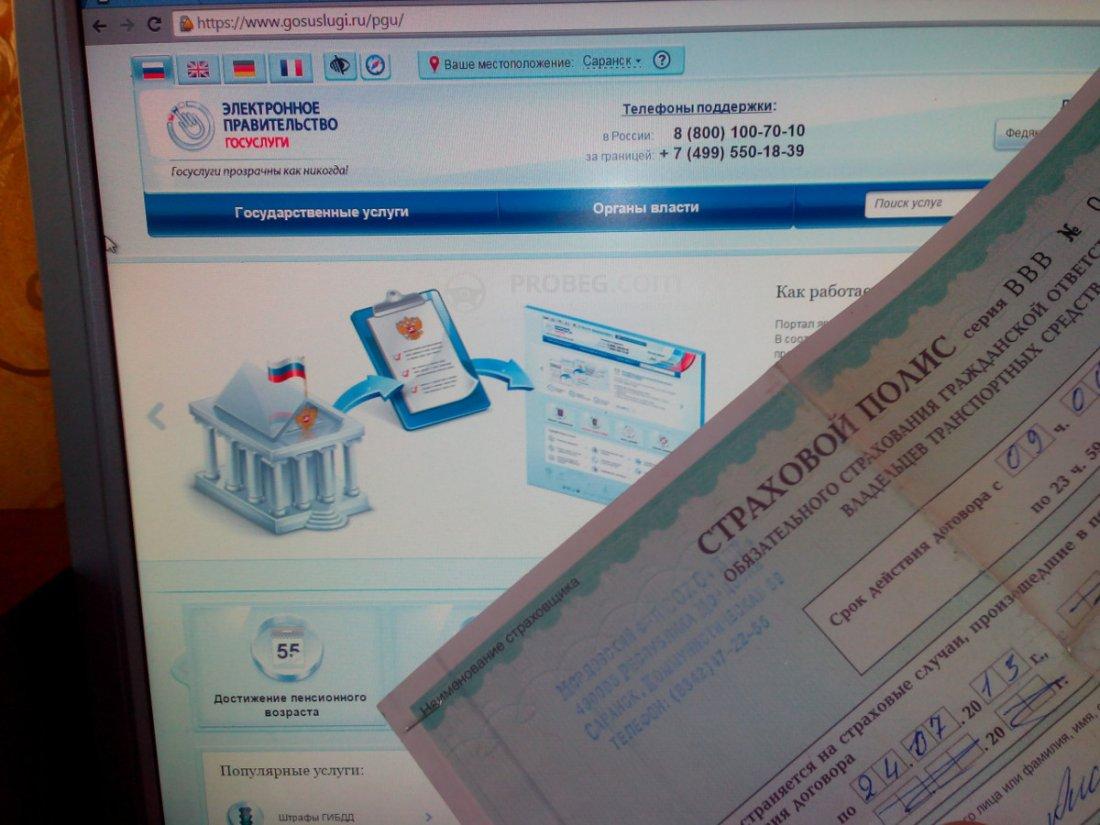 Росгосстрах официальный сайт полис осаго