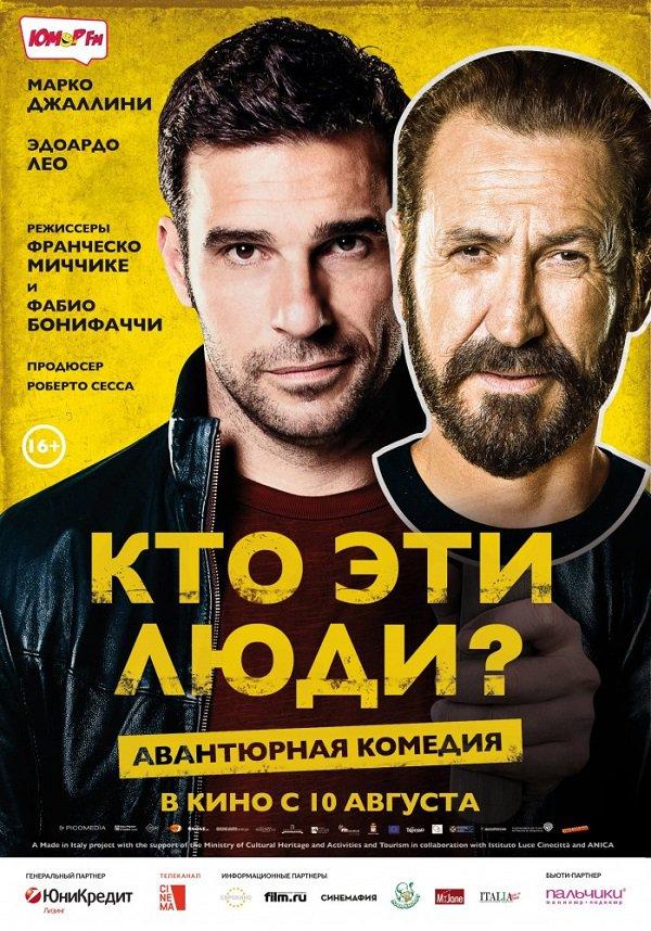 «Проклятие Аннабель», «Кто эти люди?», «Чудеса в Париже» - что посмотреть в Волгограде на выходных