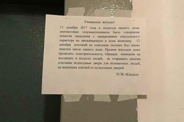 Коммунальщики напугали жильцов дома на проспекте Жукова сексуальным маньяком